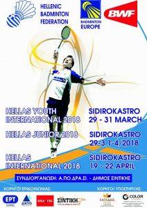 """Hellas Junior & Youth International 2018. Στήν Οκτώδα η """" ΕΛΑΦΡΑ ΤΑΞΙΑΡΧΙΑ """" των Μεσογείων."""