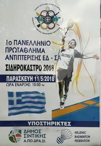 1ο Πανελλήνιο Πρωτάθλημα Αντιπτέρισης Ενόπλων Δυνάμεων & Σωμάτων Ασφαλείας.
