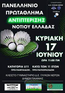 Πανελλήνιο Πρωτάθλημα Νοτίου Ελλάδος U11 κάτω των 11 ετών.