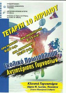 Αφίσα Σχολικού Πρωταθλήματος Αντιπτέρισης Γυμνασίων Σχ.Έτους 2019.