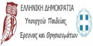 Προκήρυξη Αγώνων Αντιπτέρισης Γυμνασίων Σχ. Έτους 2018 – 2019.