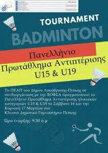 Αφίσα Πανελληνίων Πρωταθλημάτων Παμπαίδων – Παγκορασίδων και Εφήβων – Νεανίδων.
