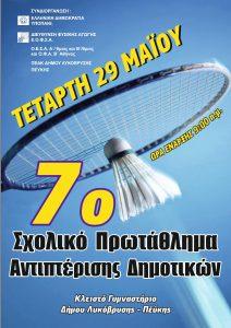 Αφίσα Σχολικού Πρωταθλήματος Αντιπτέρισης Δημοτικών Σχ.Έτους 2019.
