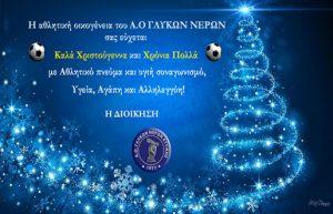 Καλά Χριστούγεννα και Χρόνια Πολλά!!!