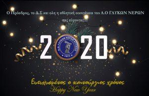 ΚΑΛΗ ΧΡΟΝΙΑ – Ευτυχισμένο το 2020!!!