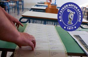 Α.Ο ΓΛΥΚΩΝ ΝΕΡΩΝ: Καλή επιτυχία στις Πανελλήνιες εξετάσεις.