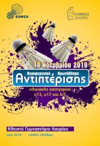 Αφίσα Α' Φάσης Περιφερειακού Πρωταθλήματος Αντιπτέρισης Παμπαίδων – Παγκορασίδων U13,Παίδων – Κορασίδων U17 & Ανδρών – Γυναικών.