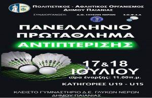 Μεγάλο Πανελλήνιο Πρωτάθλημα Αντισφαίρισης(Badminton) στα Γλυκά Νερά!!!